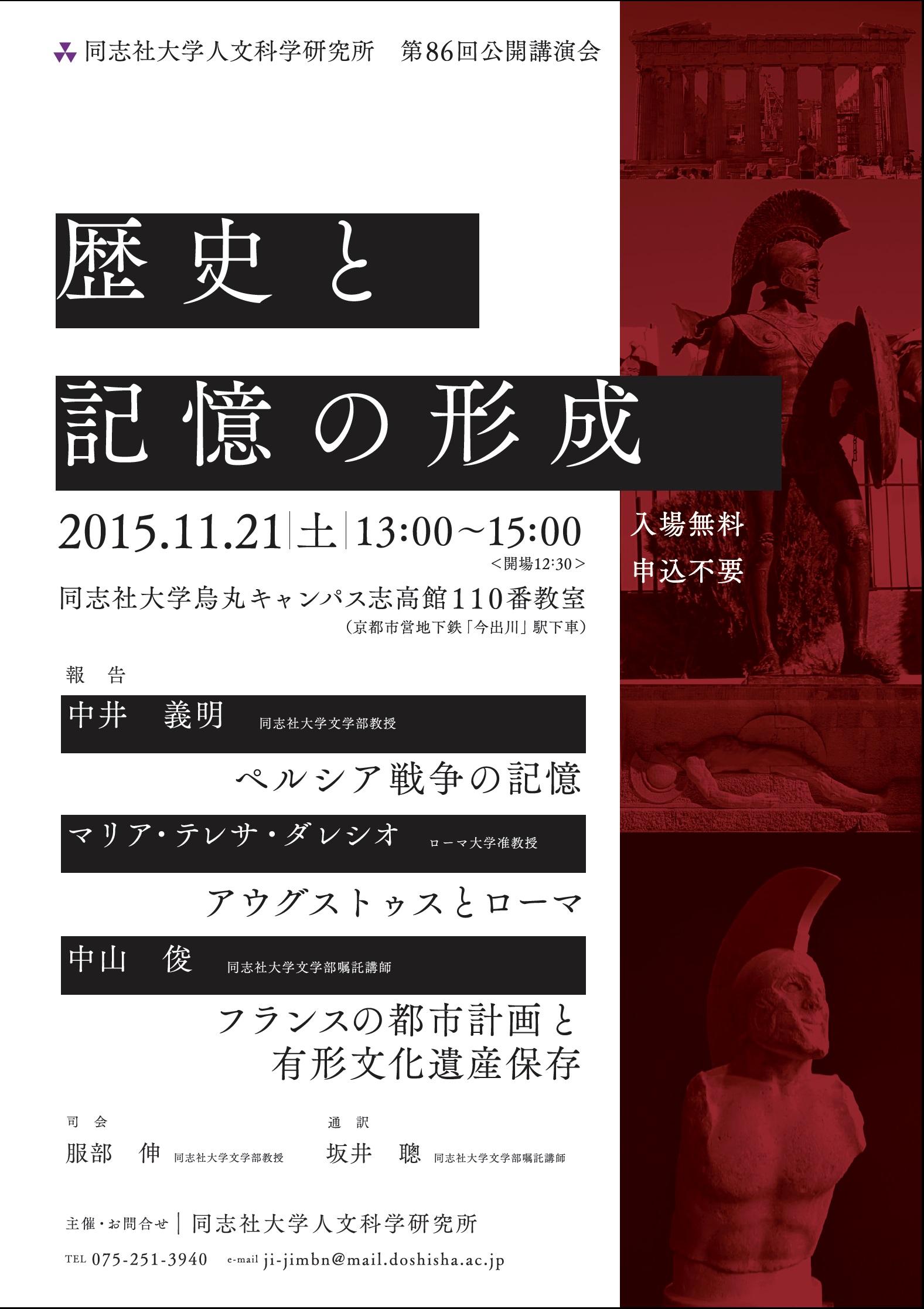 http://jinbun.doshisha.ac.jp/attach/news/JINBUN-NEWS-JA-37/62454/original-file/2015.11.21.jpg